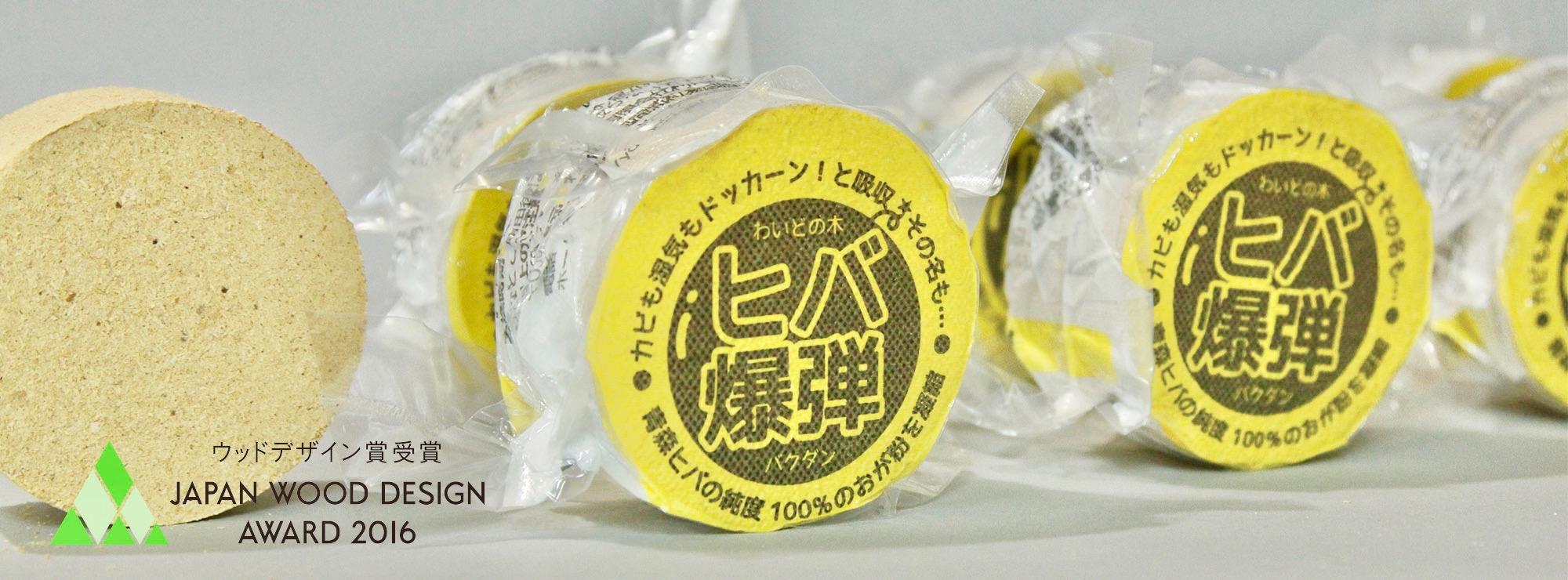 青森ヒバ爆弾