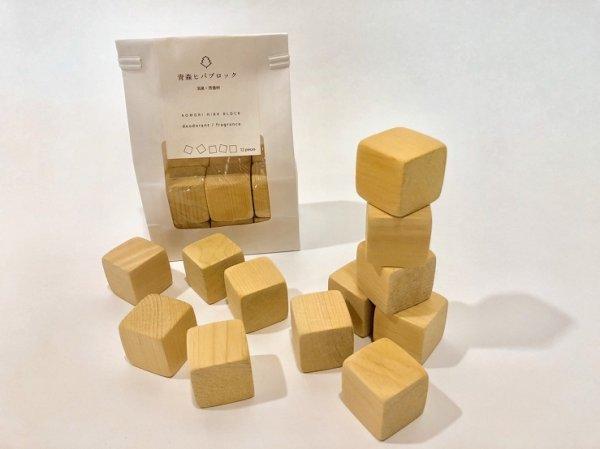 画像1: ポイント10倍!青森ヒバ製の美しいブロック(12コ入) (1)