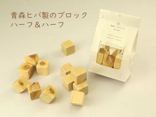 画像1: 青森ヒバ製のブロック12個セット(ハーフ&ハーフ) (1)