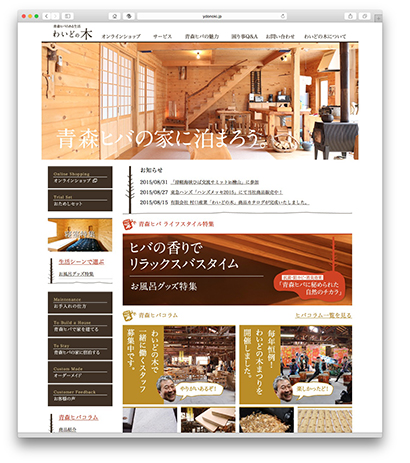 青森ヒバのすべてを伝えるサイト「わいどの木オフィシャルサイト」