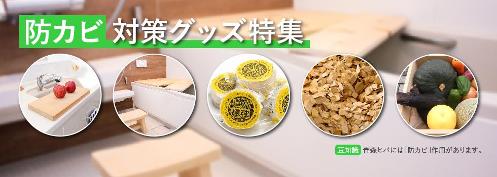 防カビ,抗菌対策,青森ヒバ